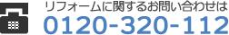 リフォームに関するお問い合わせは 0120-320-112