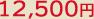 12,500円