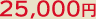 25000円
